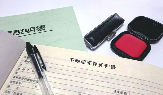 マンション管理士試験をめざす体験記:マンションの衝動買いをする