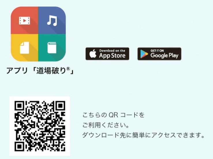 【フォーサイト道場破り】携帯アプリの画面
