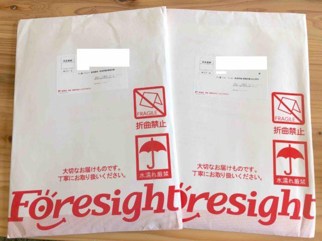 フォーサイト模試「マンション管理士+管理業務主任者」バリューセットで2つの封書が届いた写真