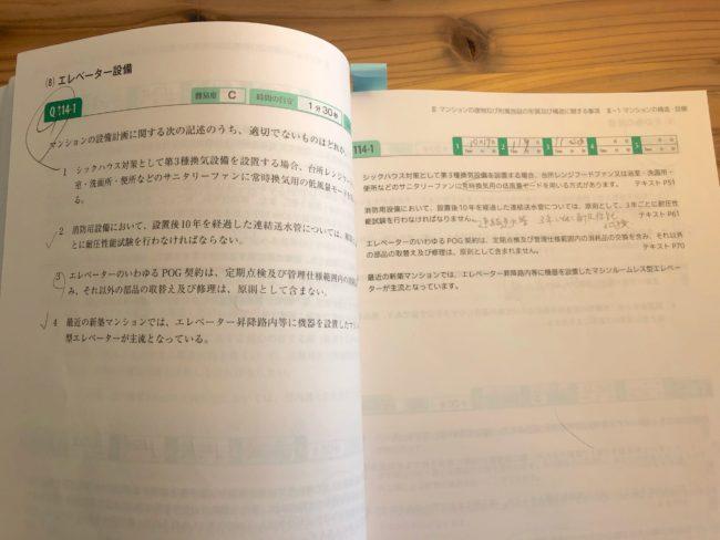 フォーサイト【マンション管理士】過去問題集私が受講した教材の写真