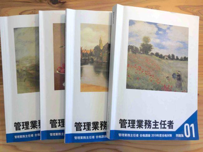 私が受講したフォーサイト【管理業務主任者】過去問集の写真