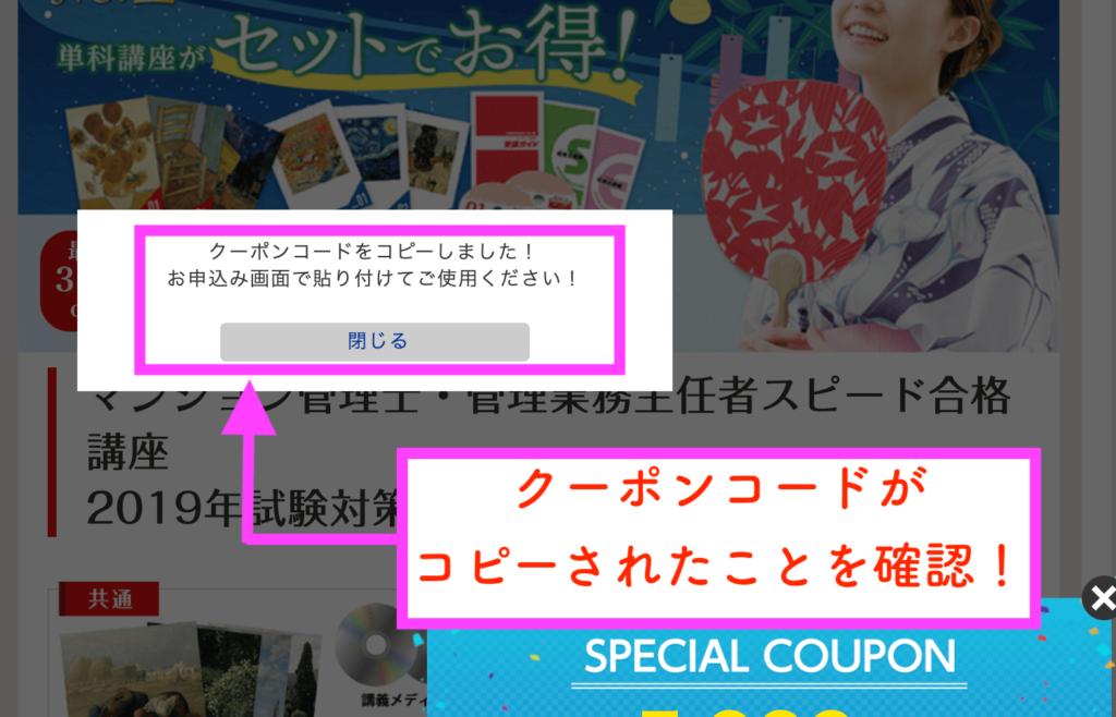割引クーポンを使うフォーサイトの申込み画面:クーポンコードをコピーした様子