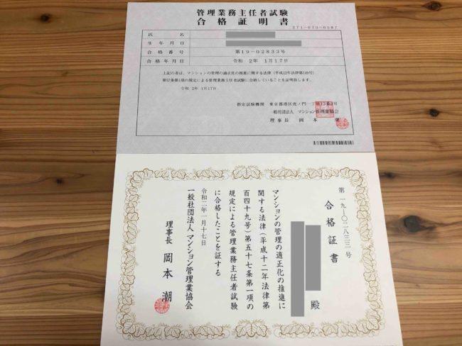 私の管理業務主任者の合格証明書と合格証書の写真