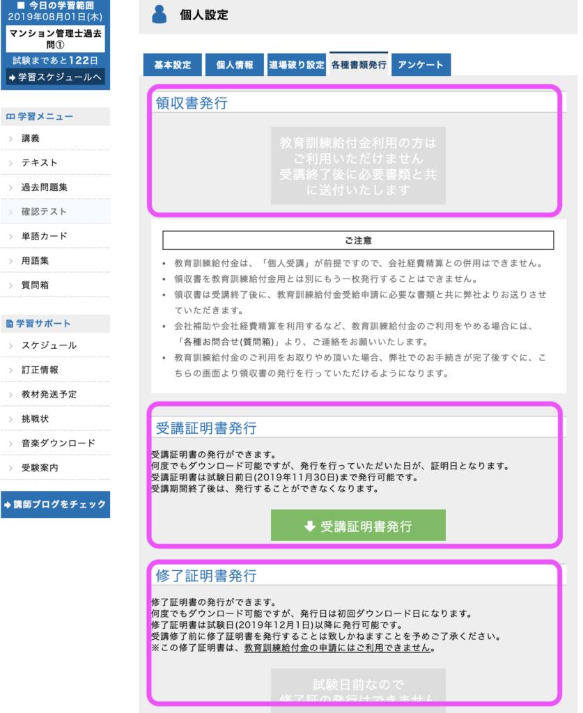 フォーサイト「道場破り」各種書類の管理画面