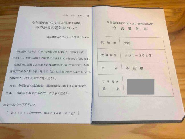 私のマンション管理士の不合格通知書の写真