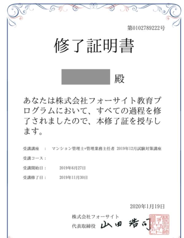 フォーサイト「マンション管理士+管理業務主任者バリューセット」私の修了証明書