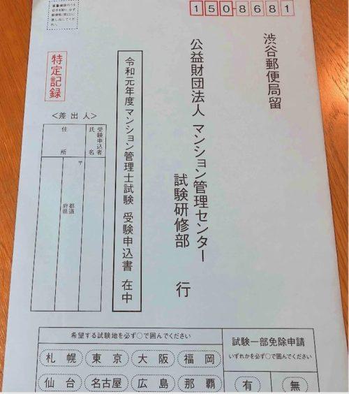 「マンション管理士試験」の受験案内と願書の封筒の写真