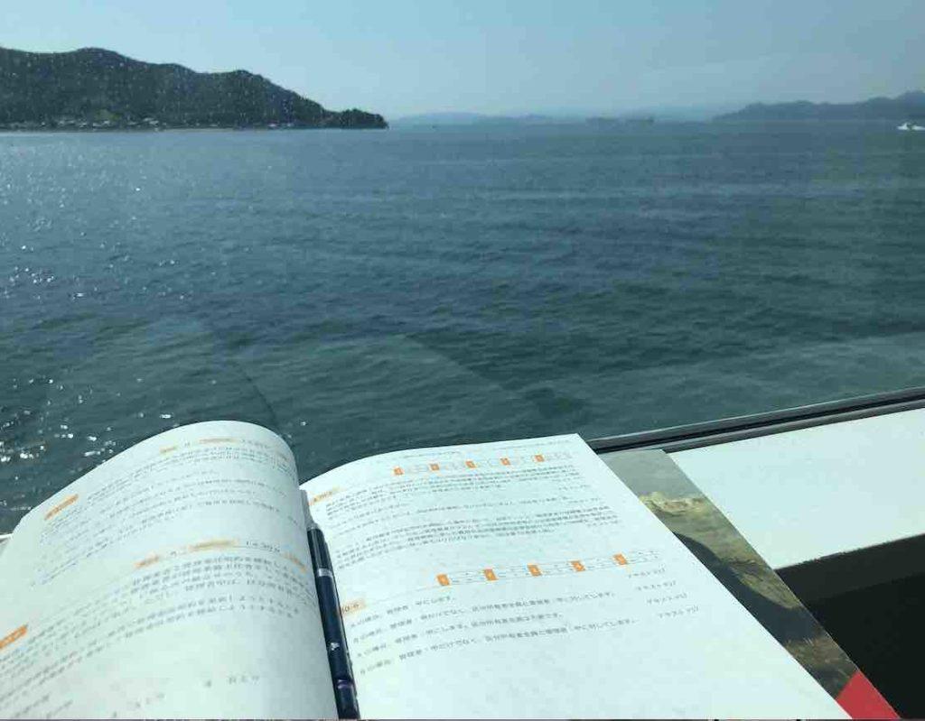 通信講座フォーサイト「マンション管理士」受講中の船の上の学習体験談