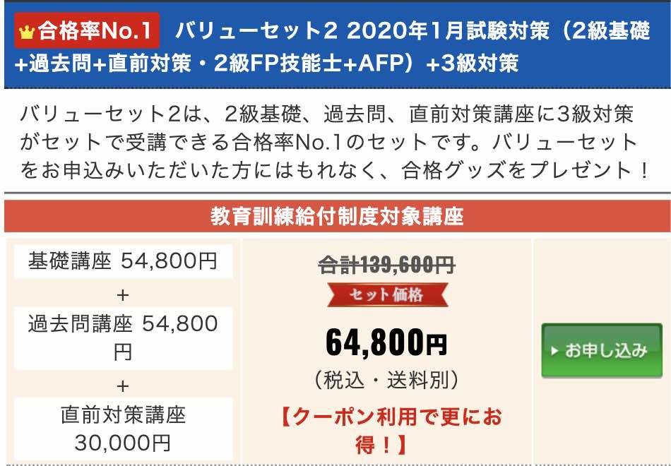 フォーサイト「ファイナンシャルプランナー・FP」評判と口コミ(バリューセット2)の画像