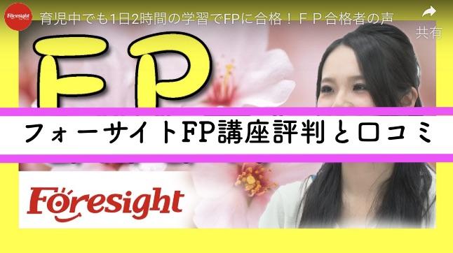 フォーサイトFP・ファイナンシャルプランナー通信講座:8割以上の合格率の秘密とは?