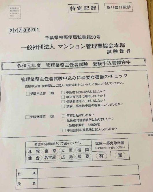 「マンシ管理業務主任者試験」の受験案内と願書の封筒の写真