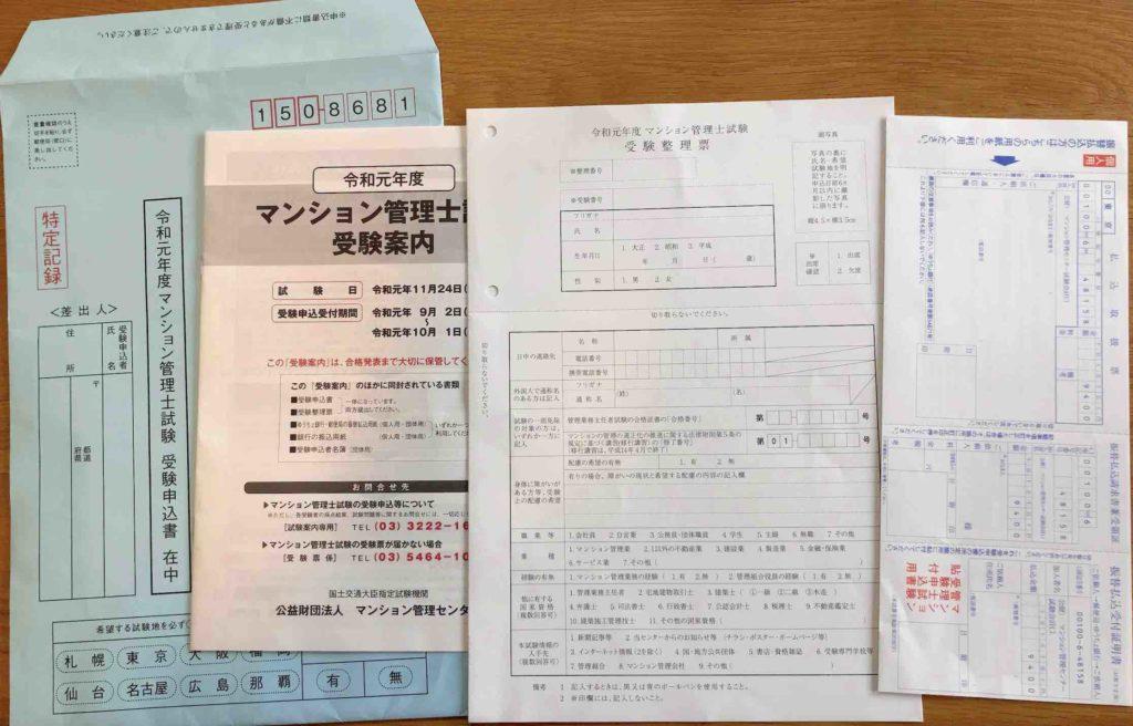 マンション管理士試験の申込み受験願書
