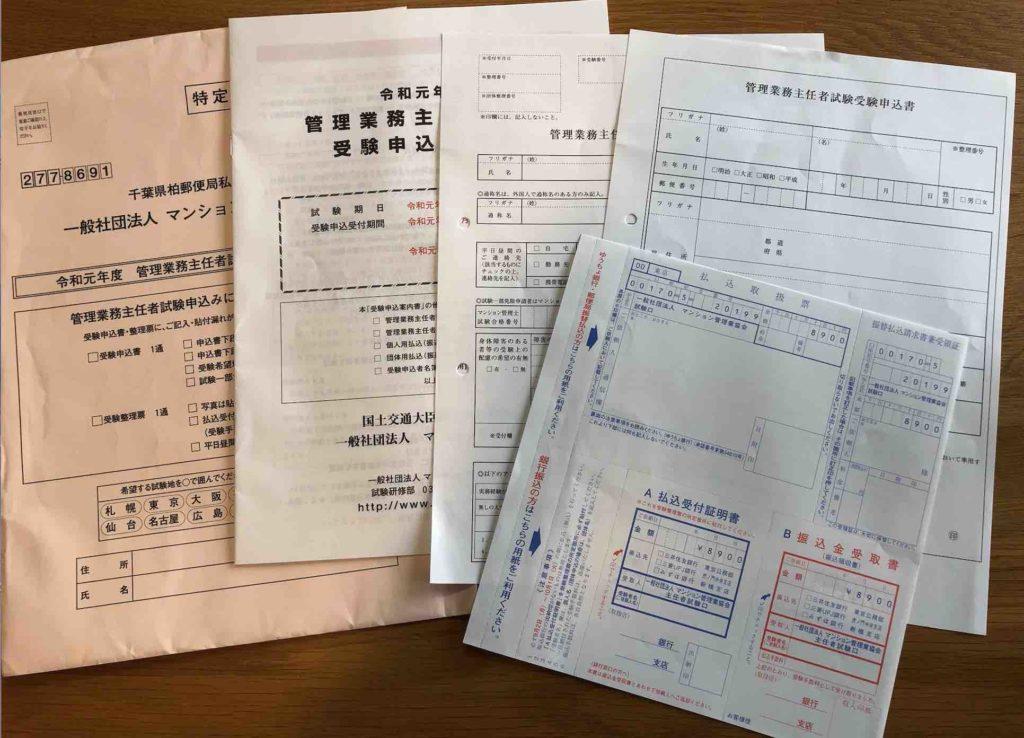 管理業務主任者試験の申込み受験願書
