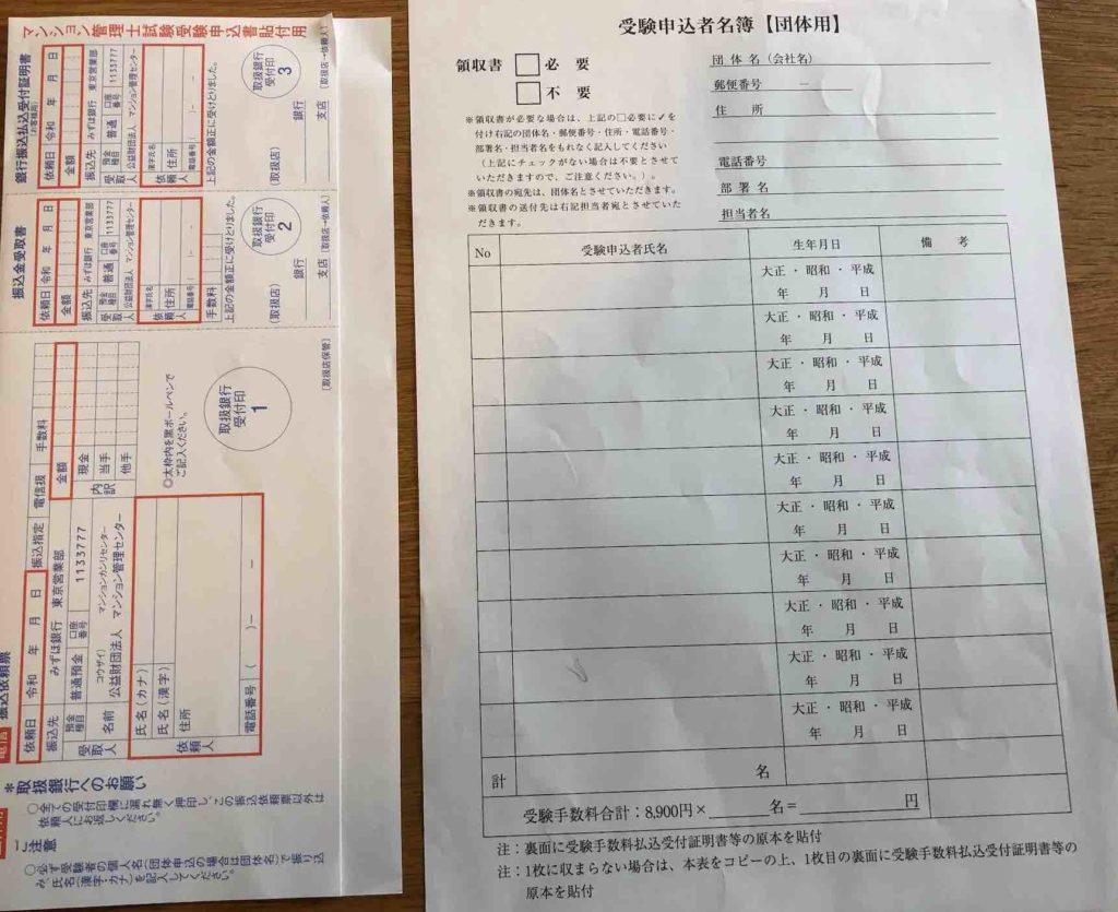 マンション管理士試験の申込み:団体受験の場合の名簿の写真