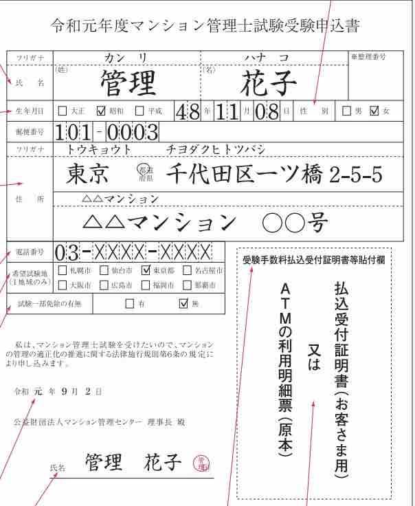 マンション管理士試験受験申込書の記入例の画像