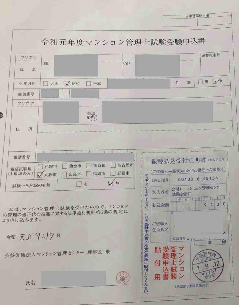 マンション管理士試験の願書提出の写真