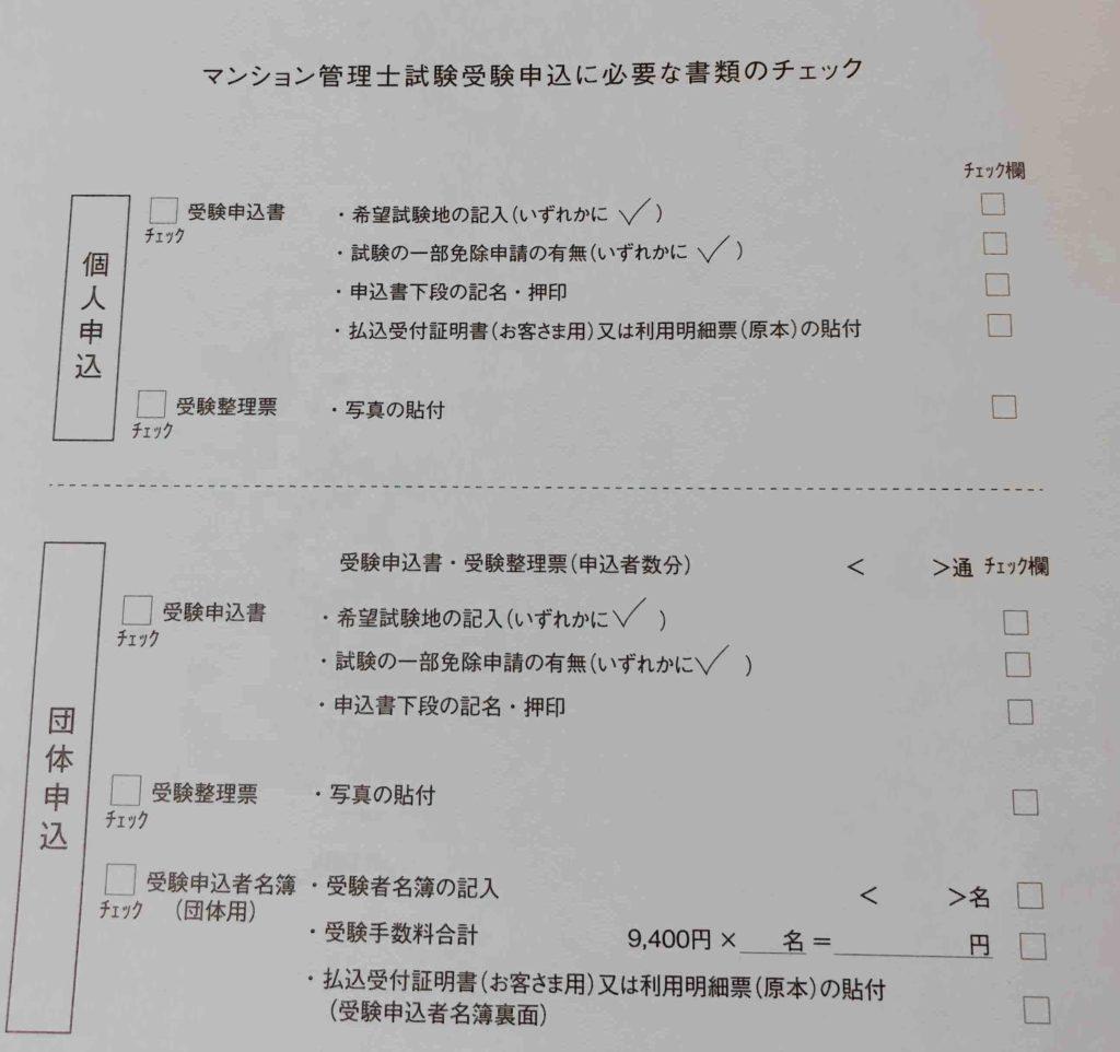 マンション管理士試験受験願書の封筒裏のチェック表の写真