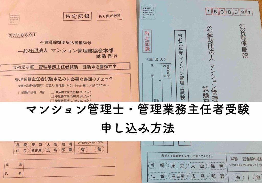 マンション管理士と管理業務主任者試験:受験案内と受験願書の写真