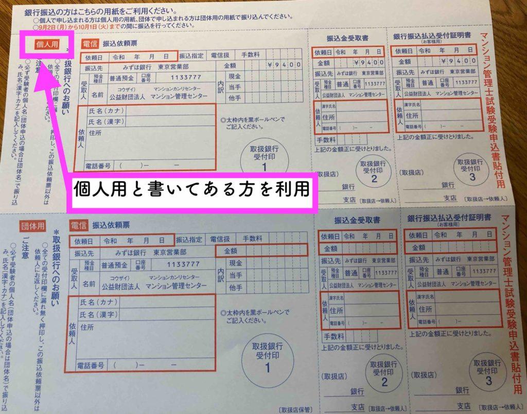 マンション管理士と管理業務主任者試験の受験申込書の振込用紙