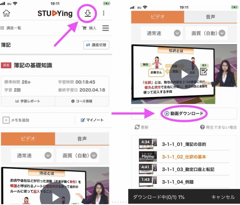 スタディングのアプリ「Studying」の動画のダウンロード先