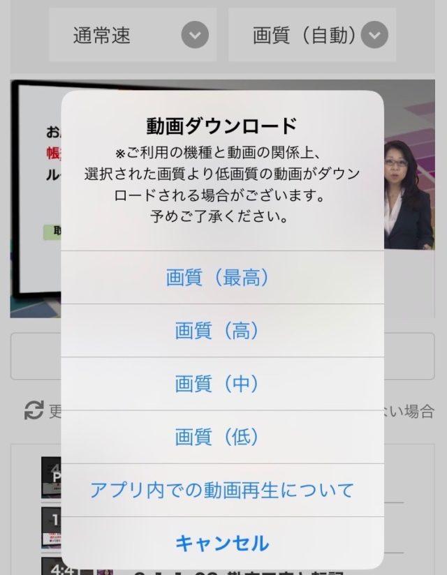 スタディングのアプリ「Studying」動画ダウンロードで画質を選ぶ画面