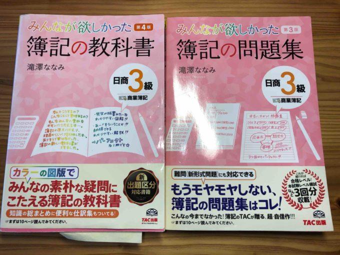 自宅に2冊ある「簿記の教科書」のテキストの写真