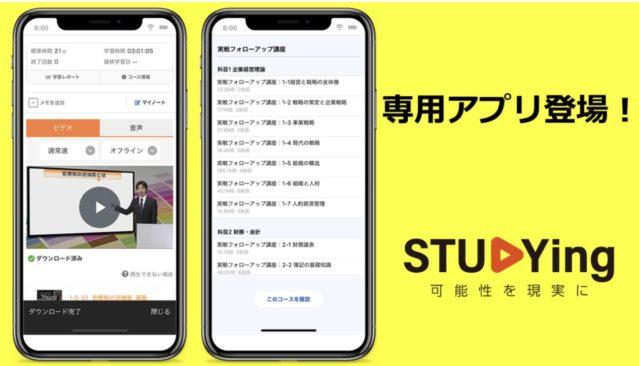 スタディング【STUDYingアプリ】で動画の通信料金の問題は解決できる?