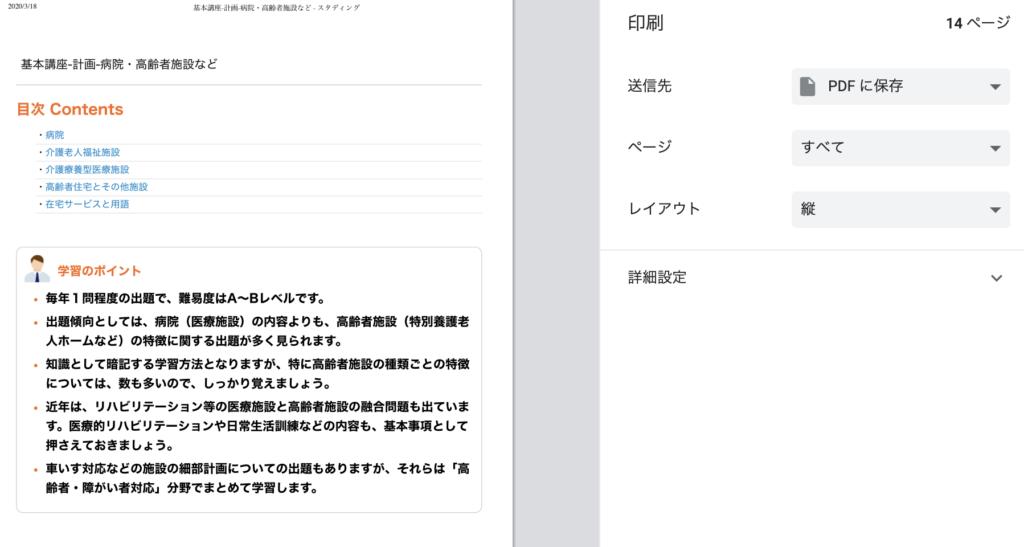 スタディング(studying)建築士講座WEBテキスト印刷機能の画面