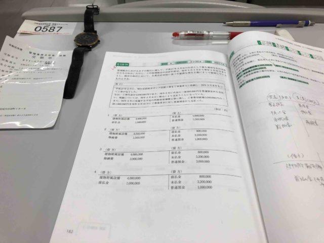 管理業務主任者本試験の直前に解いた会計の仕分問題