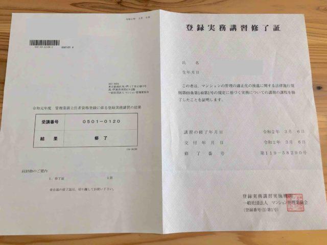 自宅に届いた管理業務主任者の登録実務講習の修了書の写真