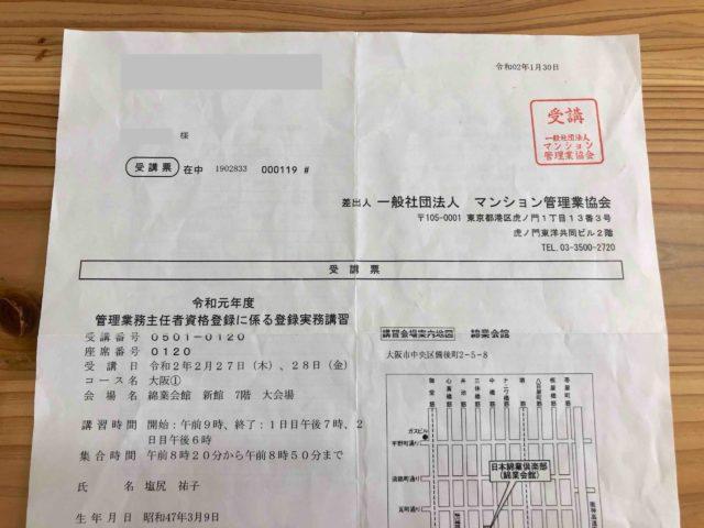 管理業務主任者の登録実務講習の受講票に押された受付印