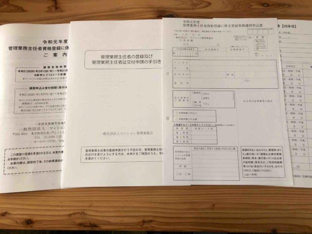 管理業務主任者の登録実務講習の申し込み用紙一式の写真