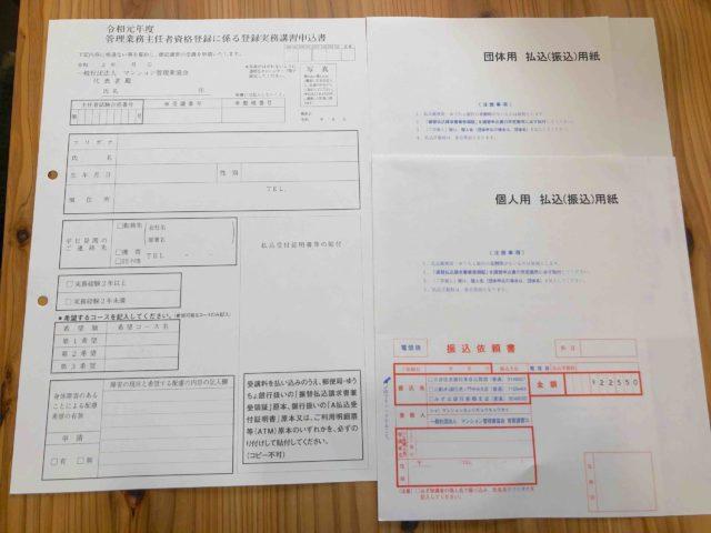 登録実務講習の申し込みに必要な「講習申込書」と振込用紙の写真