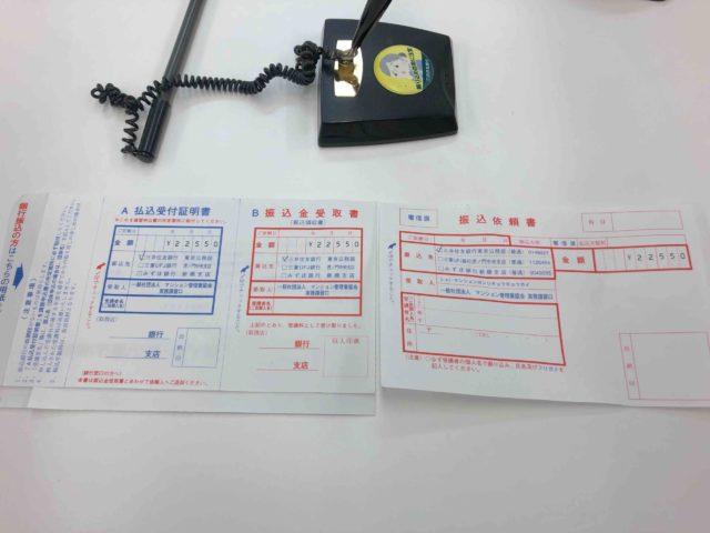 管理業務主任者の登録実務講習の振込用紙の写真