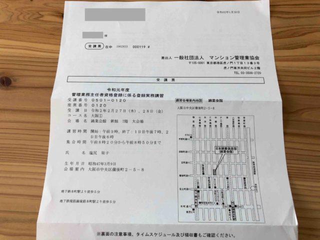 管理業務主任者の登録実務講習の受講票の表面の写真