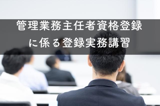管理業務主任者の登録実務講習の申し込み方法