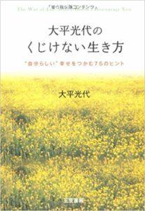 宅建士から司法試験に合格した大平光代さんの著書「くじけない生き方」の画像