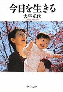宅建士から司法試験に合格した大平光代さんの著書「今日を生きる」の画像