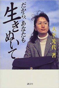 宅建士から司法試験に合格した大平光代さんの著書「だからあなたも生きぬいて」の画像