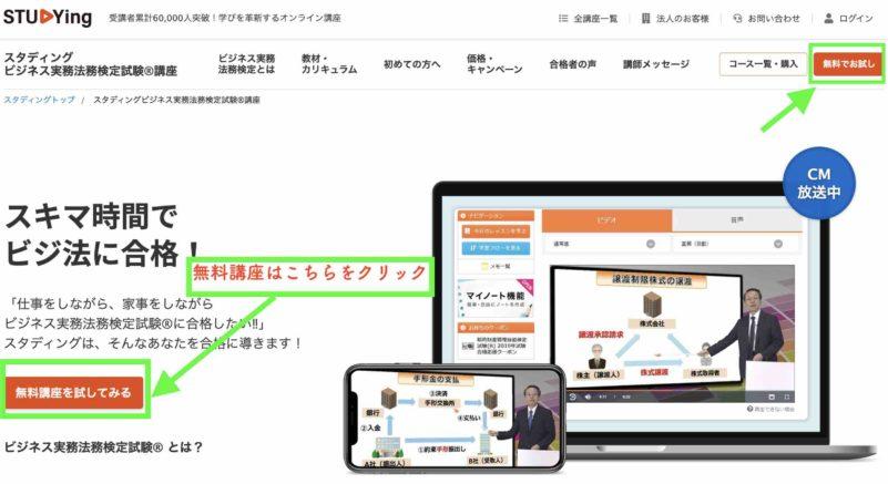 スタディング【ビジネス実務法務検定試験】無料体験講座のログイン画面
