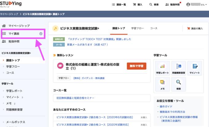 スタディングビジネス実務法務検定のマイページの私の画面