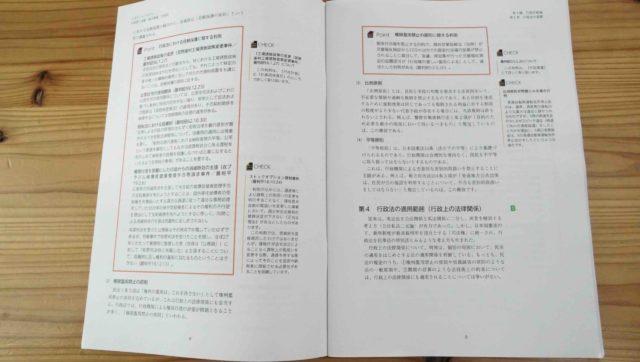アガルート アカデミー行政書士講座の資料請求の資料の写真