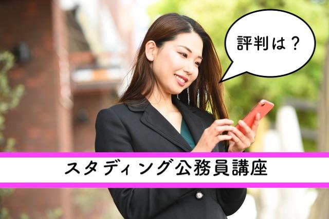スタディング公務員講座の評判と口コミのイメージ画像