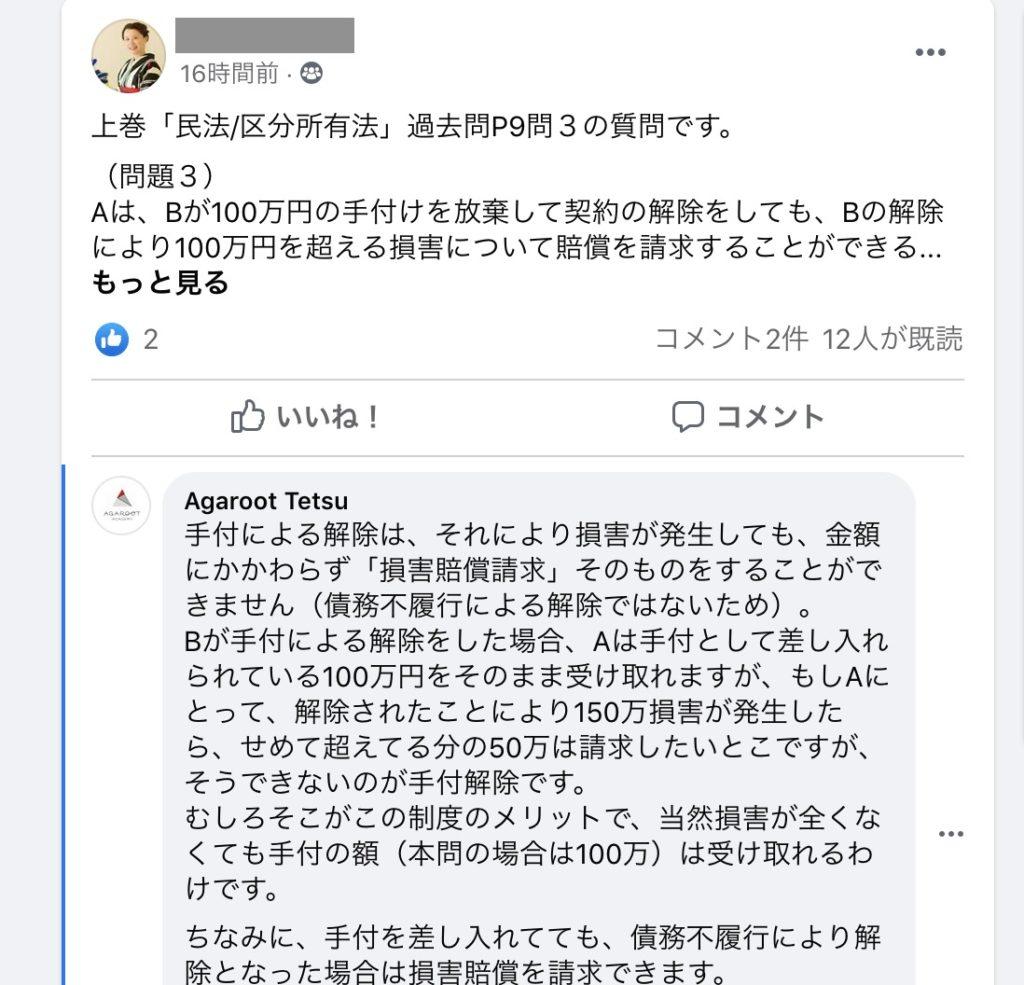 アガルート評判と口コミ「マンション管理士講座」私が使った無料のFacebook質問の回答の画像