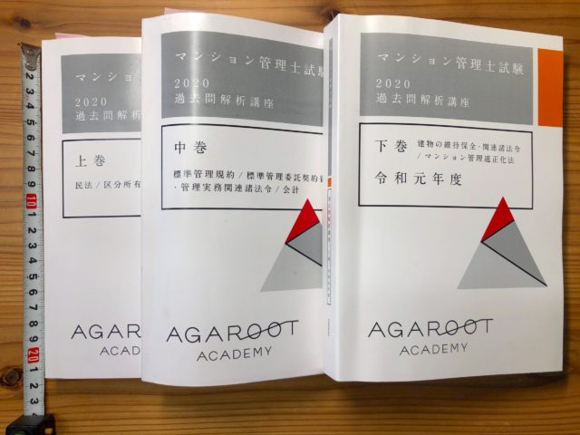 アガルート評判と口コミ「マンション管理士講座」過去問題集の写真