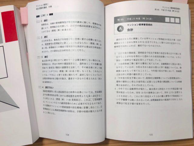 アガルート評判と口コミ「マンション管理士講座」過去問題集のページを開いた写真