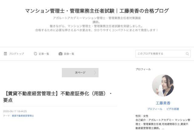 アガルートアカデミー評判と口コミ:工藤講師の合格ブログの画像
