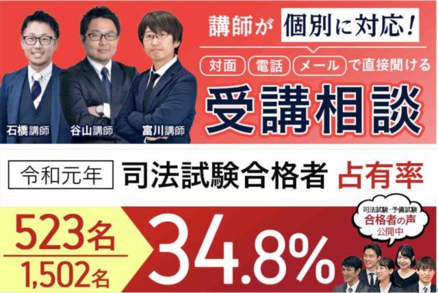 アガルート【司法試験・予備試験】合格占有率34.8%!評判と口コミから強みを分析