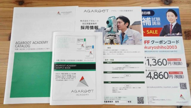 アガルート アカデミー評判と口コミを検証「土地家屋調査士試験・測量士補試験」の資料請求で届いた写真