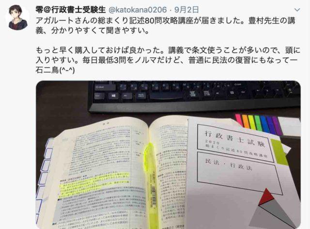 アガルート【行政書士試験】講座 の口コミと評判は?ツイッターの感想を引用